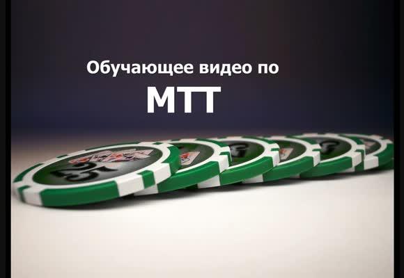 Дублаж: MTT $11-16 пълни маси (3)