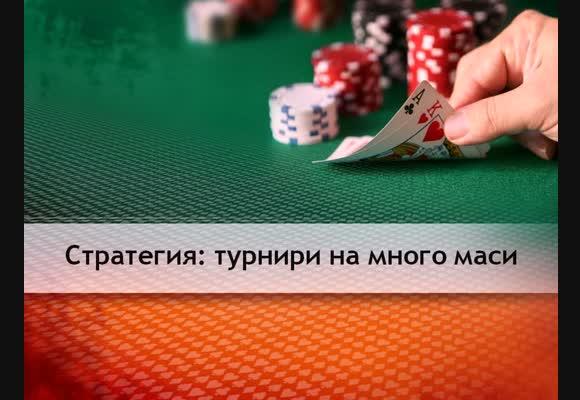 Игра на финална маса