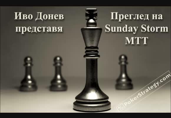 Sunday Storm с Иво Донев - част 1