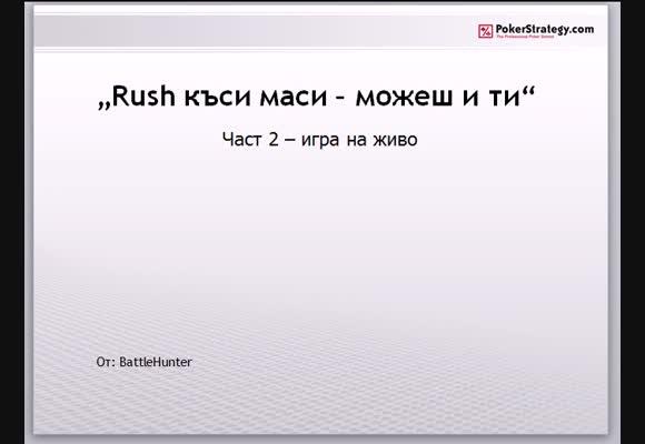 Rush къси маси - можеш и ти (2)