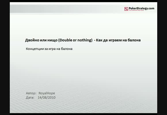 Двойно или нищо (DoN): Играта на балона