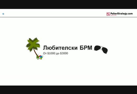 Любителски банкрол мениджмънт (БРМ)