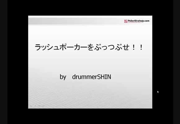 drummerSHIN の RUSH Poker をぶっつぶせ!