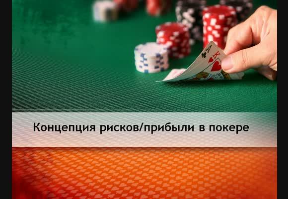 Концепция рисков/прибыли в покере