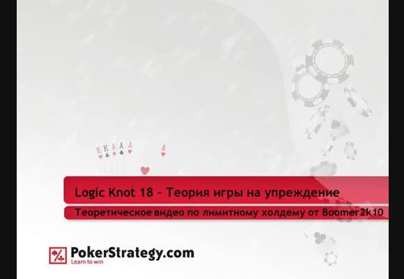 Перевод FL Logic Knot - Теория игры на упреждение, часть 18