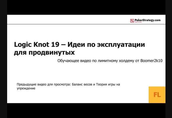 Перевод FL Logic Knot - Продвинутые идеи по эксплуатации, часть 19