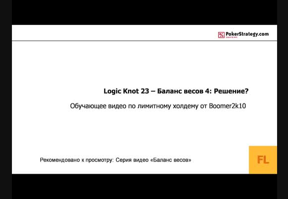 FL Logic Knot - Игра на терне в позиции, часть 22