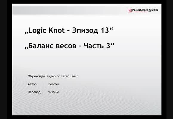 Перевод FL Logic Knot - Баланс весов (3), часть 13