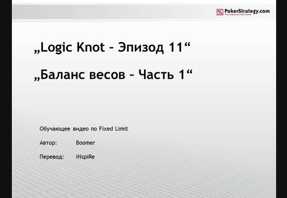 Перевод FL Logic Knot - Баланс весов (1), часть 11
