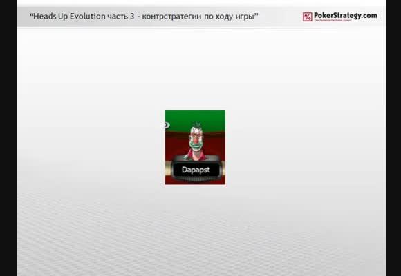 Перевод Heads Up Evolution, часть III