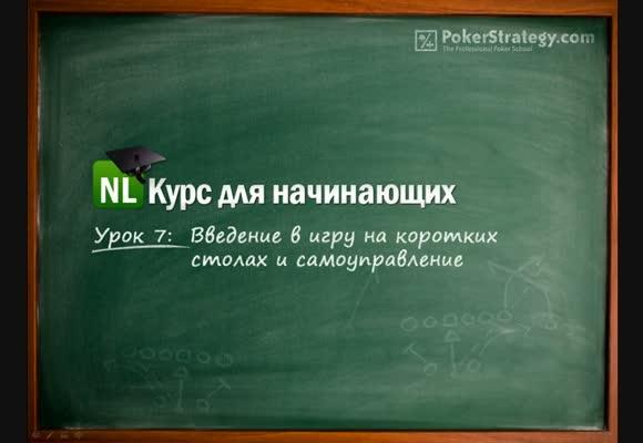 NL BSS Курс для начинающих, Урок 7