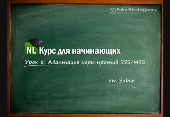 NL BSS Курс для начинающих, Урок 8