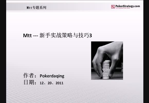 MTT新手实战策略与技巧 - 第三部