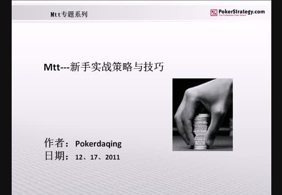 MTT新手实战策略与技巧 - 第二部