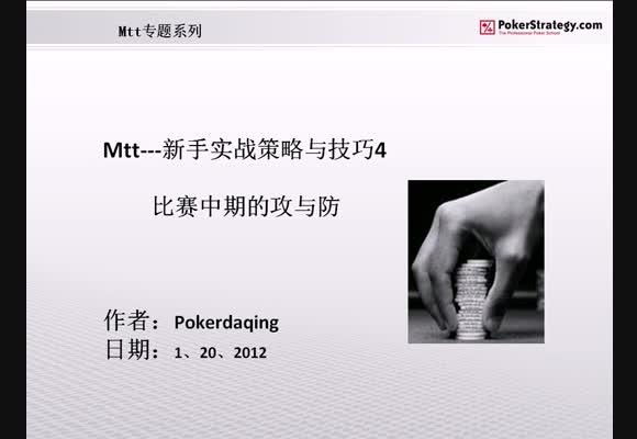 MTT新手实战策略与技巧 - 第四部