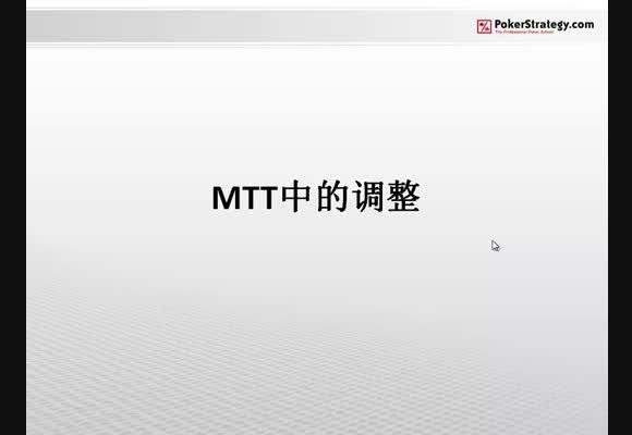 MTT中的调整