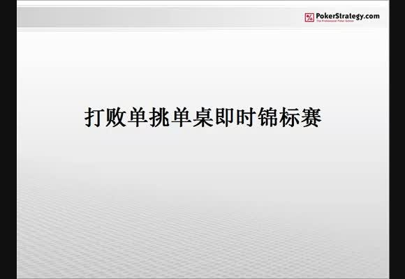 打败单挑SnG (译制)