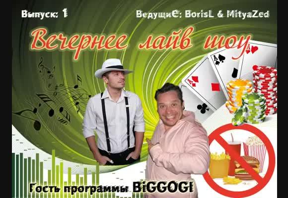 Вечернее лайв шоу, гость программы BigGOGI, выпуск 1