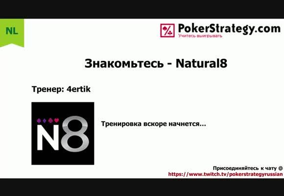 Знакомьтесь - Natural8