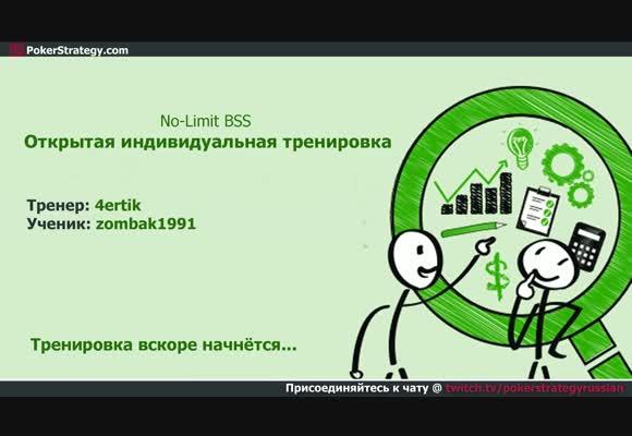 Открытая инд. тренировка с 4ertik и zombak1991