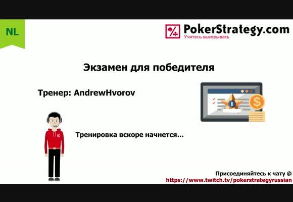 Экзамен для победителя c AndrewHvorov и vikro13