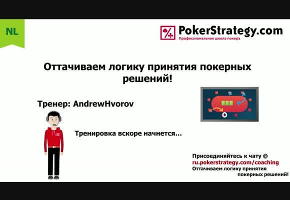Оттачиваем игру в сквиз-потах с AndrewHvorov и mandarinki!