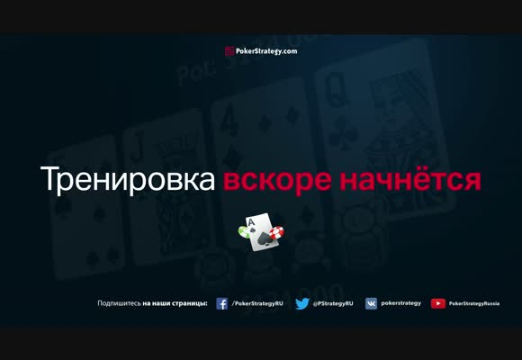 Живая игра с AndrewHvorov - NL $25 Zoom SH