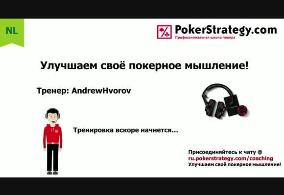 Игра овербетами и защита от донк-бетов с AndrewHvorov