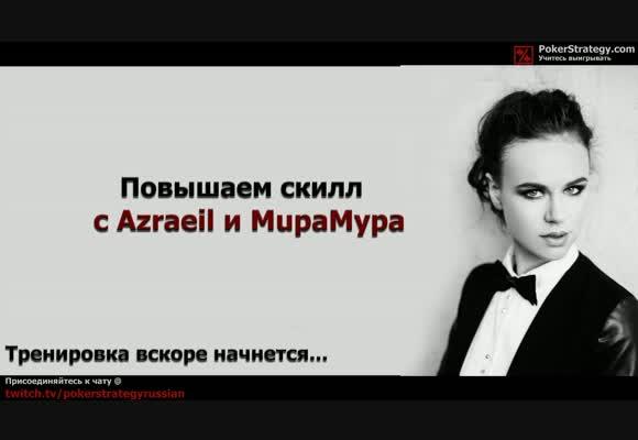 Повышаем скилл с Azraeil и MupaMypa