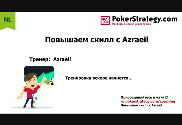 Повышаем скилл с Azraeil – живая игра NL $10 Zoom