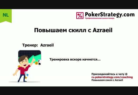 Повышаем скилл с Azraeil – живая игра NL $25 SH
