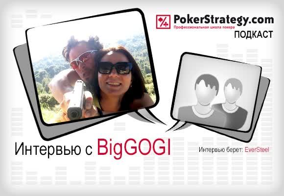 Подкаст с BigGOGI