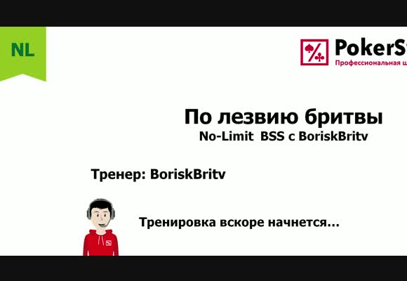 По лезвию бритвы – BSS, NL $50 SH