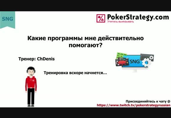 Какие покерные программы действительно помогают? PokerTracker 4 и Hold'em Manager 2