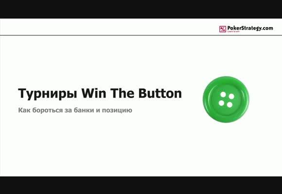 Win The Button - Как бороться за банки и позицию