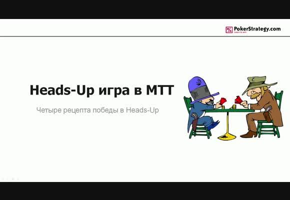 Как выигрывать HU в МТТ