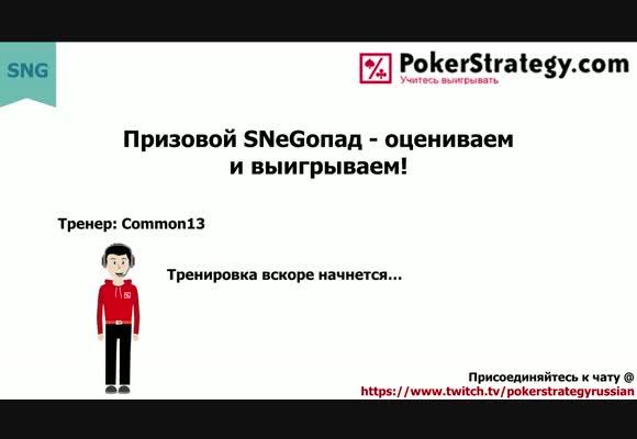Оценка рук SNG с Common13, 26.07.17