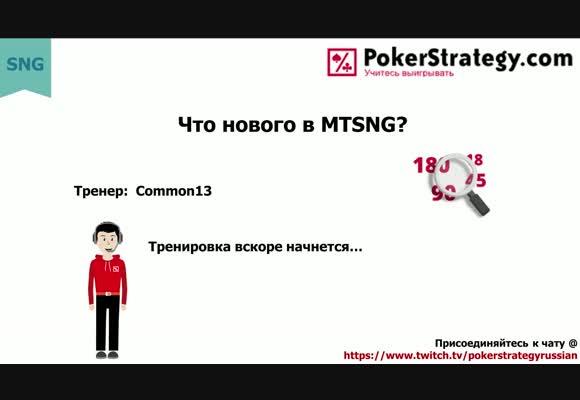 MT SNG с Common13, живая игра