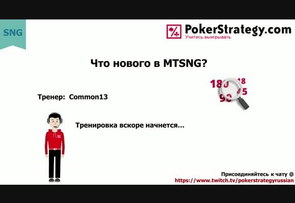 MT SNG с Common13 - Живая игра на 888poker
