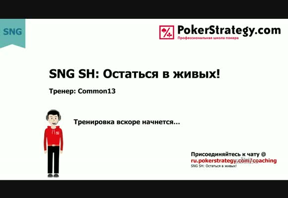 Живая сессия с Common13, SNG $7 Turbo