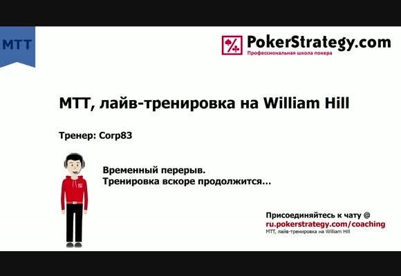 MTT, лайв-тренировка на William Hill с Corp83. Часть 5