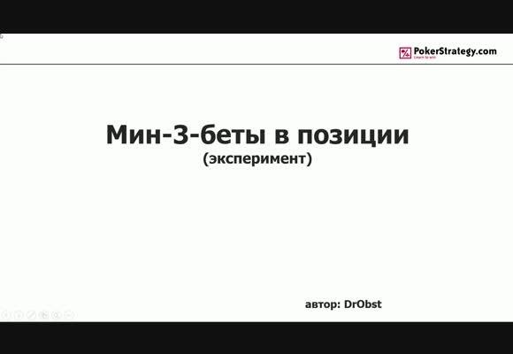 Эксперимент - Мин-3-бет в позиции