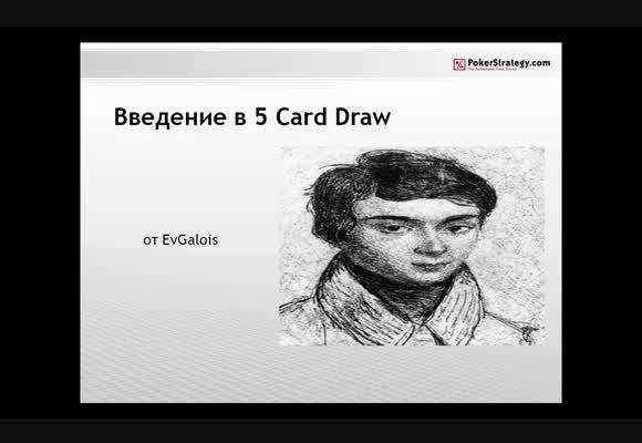 Перевод FL 5CD, Введение в 5 Card Draw