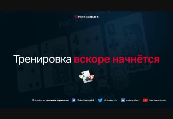 МТТ с Exan13 - Разбор Sunday Million $109