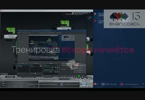 МТТ с Exan13 - Разбор игры Gheka100