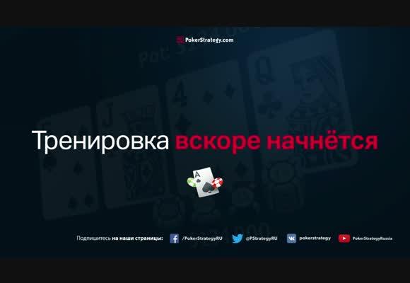 MTT c Exan13  - Разбор турнира за $215