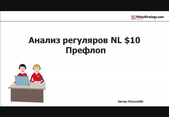 Анализ регуляров NL $10 - Префлоп, часть 1