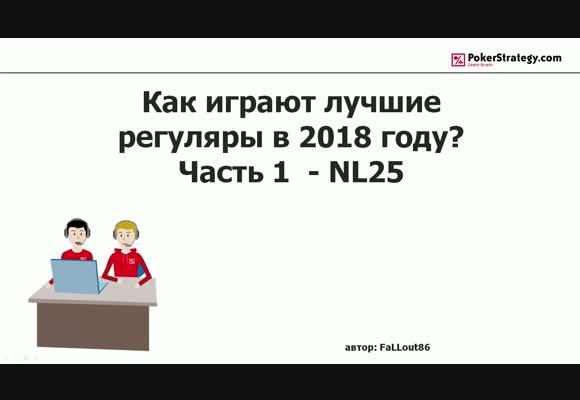 Лучшие регуляры 2018, часть 1