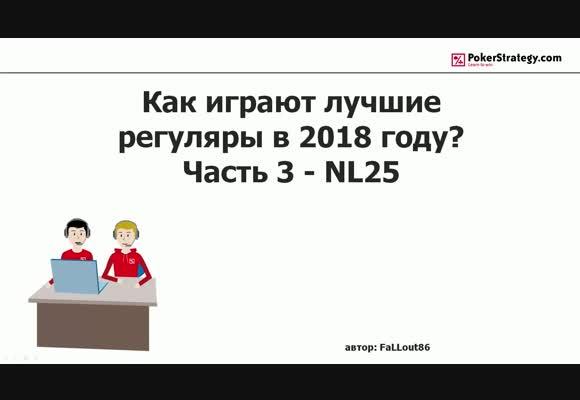Лучшие регуляры 2018 - Стандартные линии, часть 3