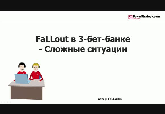 FaLLout86 в 3-бет-банке - Сложные споты, часть 3